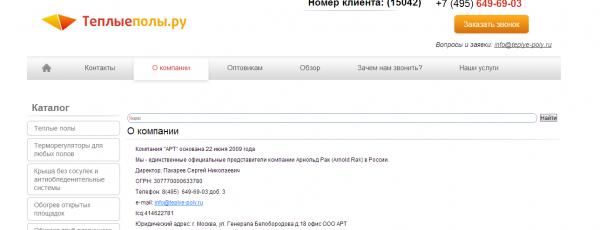 teplye-poly.ru