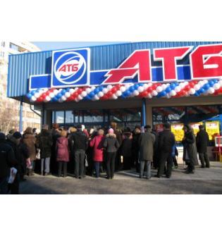 Супермаркет АТБ, Харьков