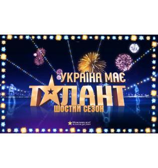 "Шоу ""Україна має талант"", 6 сезон"