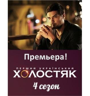 Шоу Холостяк 4 сезон