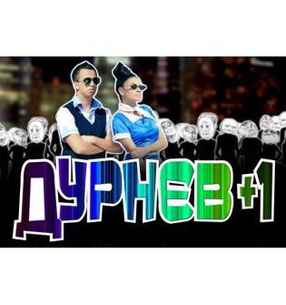 Дурнєв +1, все сезоны