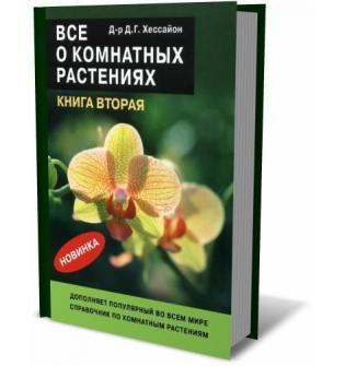 Все о комнатных растениях. Д.Г.Хессайон