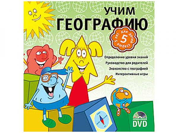 DVD Готовимся к школе: Учим географию
