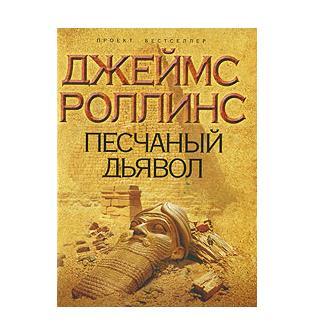 Песчаный дьявол. Джеймс Роллинс