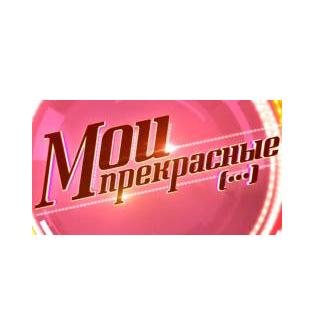 Шоу «Мои прекрасные»
