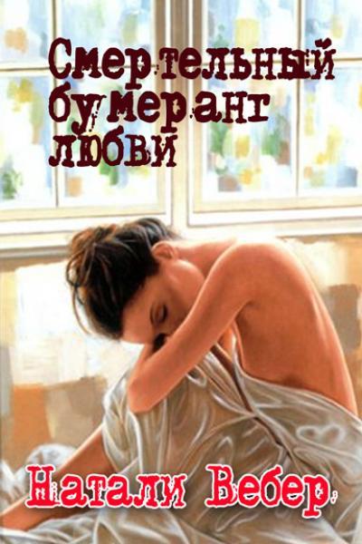 Натали Вебер Смертельный бумеранг любви