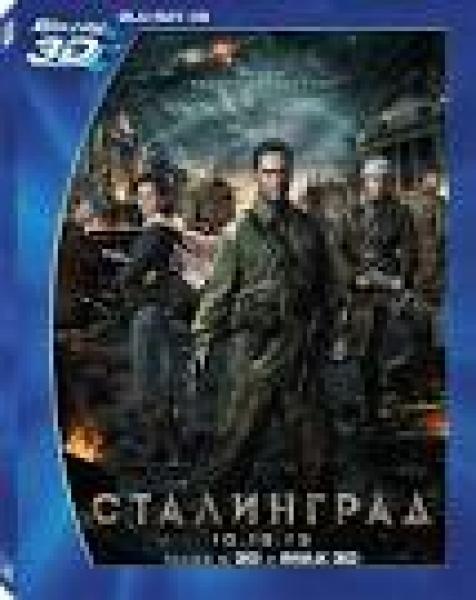 Сталинград 3D