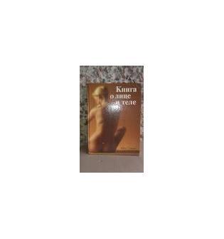Книга о лице и теле. Мириам Стоппард
