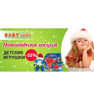 BabyShopik
