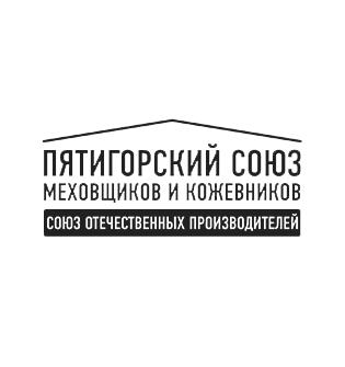 Пятигорский союз меховщиков и кожевников