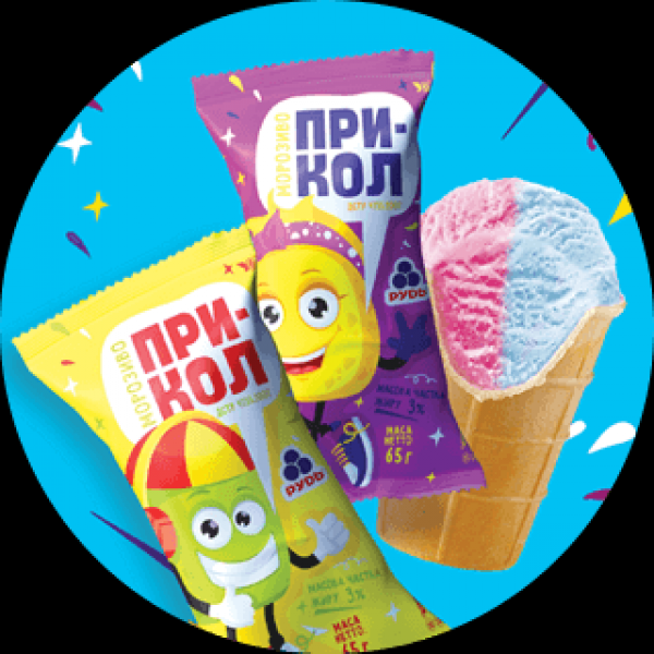 Мороженое Рудь При-Кол