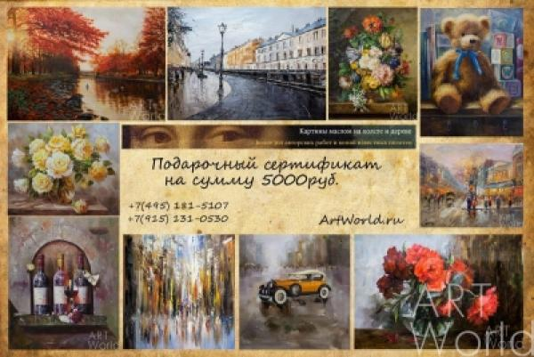 Интернет-магазин ArtWorld.ru