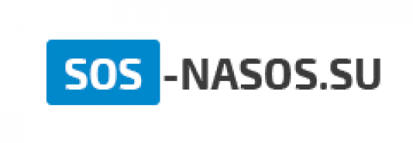 Интернет-магазин насосного оборудования SOS-NASOS.su