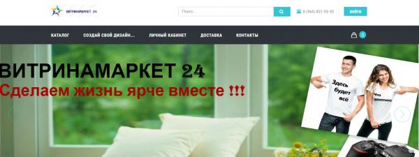 Витрина24