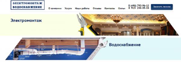 Компания Электромонтаж и Водоснабжение