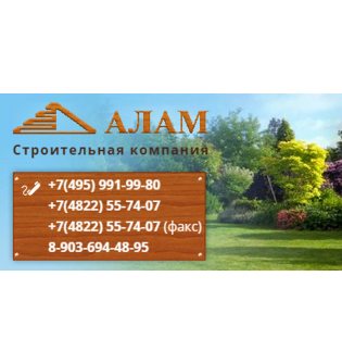 Компания «Алам»