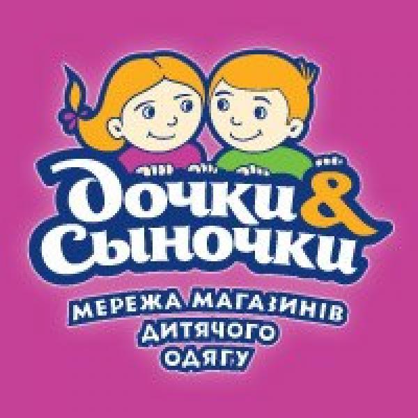 Сеть магазинов детской одежды Дочки&Сыночки