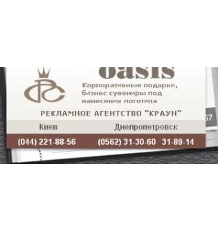Сувениры Oasis оптом, РА Краун